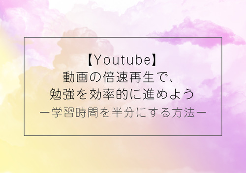 Youtube倍速